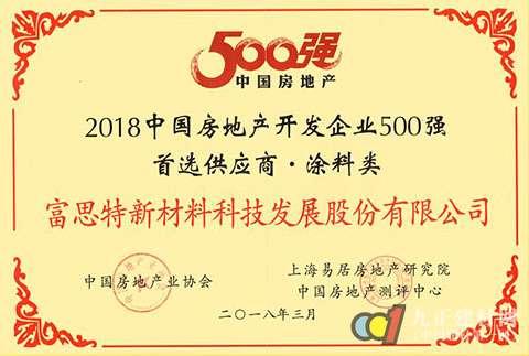 富思特蝉联500强开发商