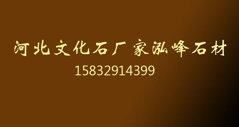 内丘县泓峰石材加工厂
