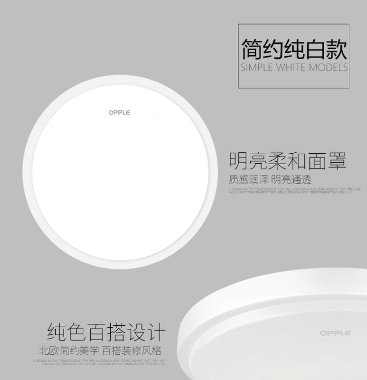 欧普照明 LED圆形卧室吸顶灯具阳台灯精装楼层声光控吸顶灯
