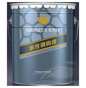 无穷花HG-200水性钢构漆